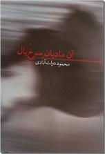 خرید کتاب آن مادیان سرخ یال از: www.ashja.com - کتابسرای اشجع
