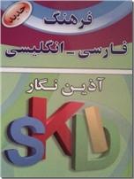 خرید کتاب فرهنگ فارسی به انگلیسی از: www.ashja.com - کتابسرای اشجع