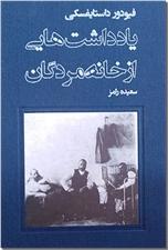 خرید کتاب یادداشت هایی از خانه مردگان از: www.ashja.com - کتابسرای اشجع
