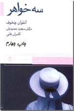 خرید کتاب سه خواهر - چخوف از: www.ashja.com - کتابسرای اشجع