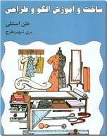 خرید کتاب ساخت و آموزش الگو و طراحی از: www.ashja.com - کتابسرای اشجع