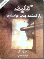 خرید کتاب کلید - جو ویتال از: www.ashja.com - کتابسرای اشجع