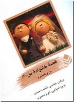 خرید کتاب قصه خانواده من (4) از: www.ashja.com - کتابسرای اشجع