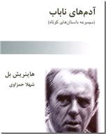 خرید کتاب آدم های ناباب از: www.ashja.com - کتابسرای اشجع