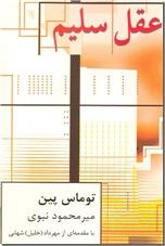 خرید کتاب عقل سلیم از: www.ashja.com - کتابسرای اشجع