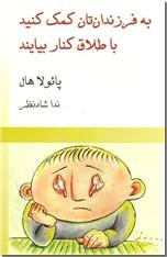 خرید کتاب به فرزندانتان کمک کنید با طلاق کنار بیایند از: www.ashja.com - کتابسرای اشجع