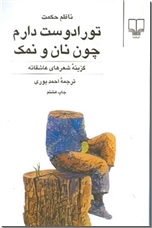 خرید کتاب تو را دوست دارم چون نان و نمک(جیبی) از: www.ashja.com - کتابسرای اشجع