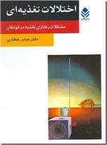 خرید کتاب اختلالات تغذیه ای از: www.ashja.com - کتابسرای اشجع