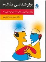 خرید کتاب روانشناسی مذاکره از: www.ashja.com - کتابسرای اشجع
