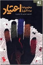 خرید کتاب مجموعه پیشگیری از اعتیاد از: www.ashja.com - کتابسرای اشجع