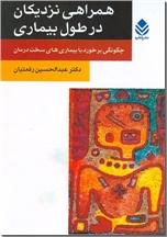 خرید کتاب همراهی نزدیکان در طول بیماری از: www.ashja.com - کتابسرای اشجع