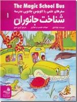 خرید کتاب سفرهای علمی  1 تا 5 از: www.ashja.com - کتابسرای اشجع