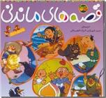 خرید کتاب قصه های ماندنی (11 تا 15) از: www.ashja.com - کتابسرای اشجع