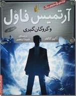 خرید کتاب آرتمیس فاول و گروگان گیری از: www.ashja.com - کتابسرای اشجع