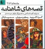 خرید کتاب قصه های شاهنامه - 7 تا 9 از: www.ashja.com - کتابسرای اشجع