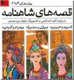 خرید کتاب قصه های شاهنامه  4 تا 6 از: www.ashja.com - کتابسرای اشجع