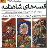 خرید کتاب قصه های شاهنامه  1 تا 3 از: www.ashja.com - کتابسرای اشجع