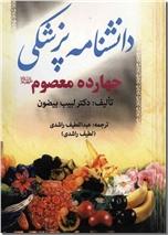 خرید کتاب دانشنامه پزشکی چهارده معصوم علیه السلام از: www.ashja.com - کتابسرای اشجع