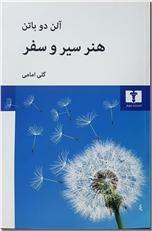 خرید کتاب هنر سیر و سفر از: www.ashja.com - کتابسرای اشجع