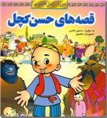 خرید کتاب قصه های حسن کچل از: www.ashja.com - کتابسرای اشجع