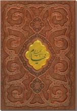 خرید کتاب رباعیات حکیم عمر خیام نفیس 2 زبانه از: www.ashja.com - کتابسرای اشجع