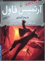 خرید کتاب آرتمیس فاول و رمز ابدی از: www.ashja.com - کتابسرای اشجع