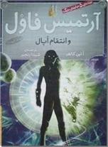 خرید کتاب آرتمیس فاول و انتقام اپال از: www.ashja.com - کتابسرای اشجع