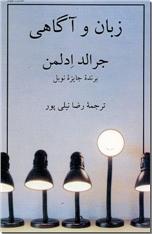 خرید کتاب زبان و آگاهی از: www.ashja.com - کتابسرای اشجع
