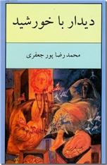 خرید کتاب دیدار با خورشید از: www.ashja.com - کتابسرای اشجع