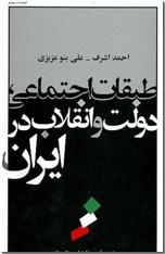 خرید کتاب طبقات اجتماعی دولت و انقلاب در ایران از: www.ashja.com - کتابسرای اشجع