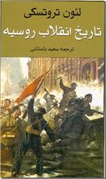 خرید کتاب تاریخ انقلاب روسیه از: www.ashja.com - کتابسرای اشجع