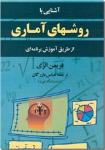 خرید کتاب آشنایی بار روش های آماری از طریق آموزش برنامه ای از: www.ashja.com - کتابسرای اشجع