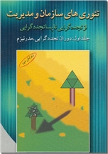 خرید کتاب تئوریهای سازمان و مدیریت 1 از: www.ashja.com - کتابسرای اشجع
