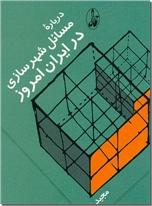 خرید کتاب درباره مسائل شهرسازی در ایران امروز از: www.ashja.com - کتابسرای اشجع