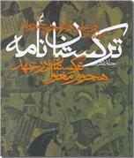 خرید کتاب ترکستان نامه از: www.ashja.com - کتابسرای اشجع