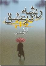 خرید کتاب ریشه در عشق از: www.ashja.com - کتابسرای اشجع