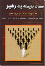 خرید کتاب صفاتهای بایسته یک رهبر از: www.ashja.com - کتابسرای اشجع