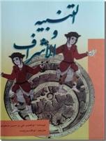 خرید کتاب التنبیه و الاشراف از: www.ashja.com - کتابسرای اشجع