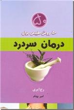 خرید کتاب 50 روش طبیعی برای درمان سردرد از: www.ashja.com - کتابسرای اشجع