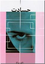 خرید کتاب حسادت از: www.ashja.com - کتابسرای اشجع