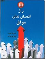 خرید کتاب 100 راز انسان های موفق از: www.ashja.com - کتابسرای اشجع
