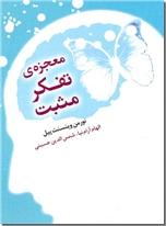 خرید کتاب معجزه تفکر مثبت از: www.ashja.com - کتابسرای اشجع