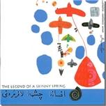 خرید کتاب افسانه چشمه لاغر مردنی دوزبانه از: www.ashja.com - کتابسرای اشجع