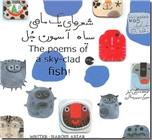 خرید کتاب شعرهای یک ماهی سیاه آسمون جل از: www.ashja.com - کتابسرای اشجع