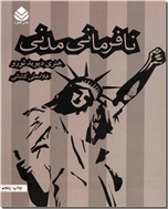 خرید کتاب تحولات خاورمیانه پس از انقلاب اسلامی از: www.ashja.com - کتابسرای اشجع