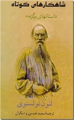 خرید کتاب شاهکارهای کوتاه 1 از: www.ashja.com - کتابسرای اشجع