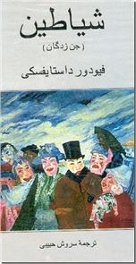 خرید کتاب شیاطین - جن زدگان از: www.ashja.com - کتابسرای اشجع