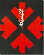 خرید کتاب لائیسیته از: www.ashja.com - کتابسرای اشجع