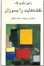 خرید کتاب نقشه هایت را بسوزان از: www.ashja.com - کتابسرای اشجع