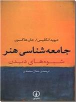 خرید کتاب جامعه شناسی هنر از: www.ashja.com - کتابسرای اشجع